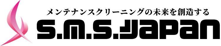SMSJapan カーペット・ハウスクリー二ング洗剤・資機材の輸入販売